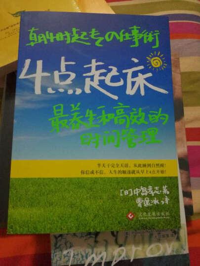 心静的力量:和南怀瑾一起读禅 晒单图