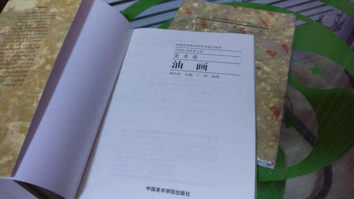 中国艺术教育大系·美术卷:油画 晒单图