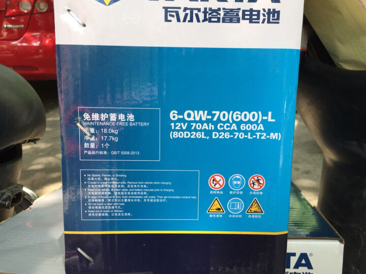 瓦尔塔(VARTA)汽车电瓶蓄电池蓝标65D23L 12V 起亚新佳乐比亚迪f3铃木超级维特拉凯泽西  以旧换新 上门安装 晒单图