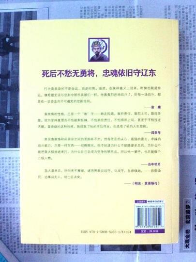 爱国的卖国贼:袁崇焕 晒单图