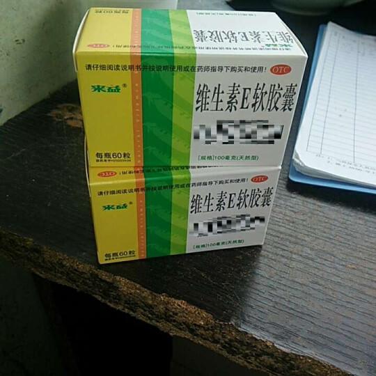 来益 维生素E软胶囊(天然型)100mg*60粒*1瓶/盒 2盒装 晒单图