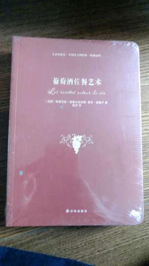 葡萄酒系列丛书(套装共4册) 晒单图