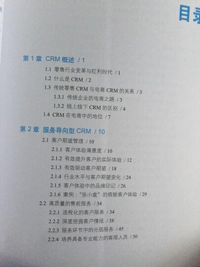 淘宝大学卖家秘籍系列:客户不丢+视觉不哭+运营不累(套装共3册) 晒单图