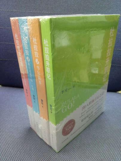 杜拉拉升职记(套装共4册) 晒单图