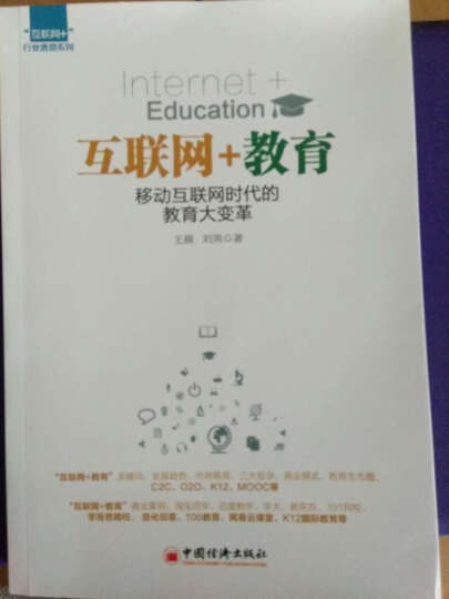 互联网+教育:移动互联网时代的教育大变革 晒单图