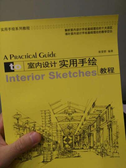 实用设计教材系列:室内设计实用手绘教程 晒单图