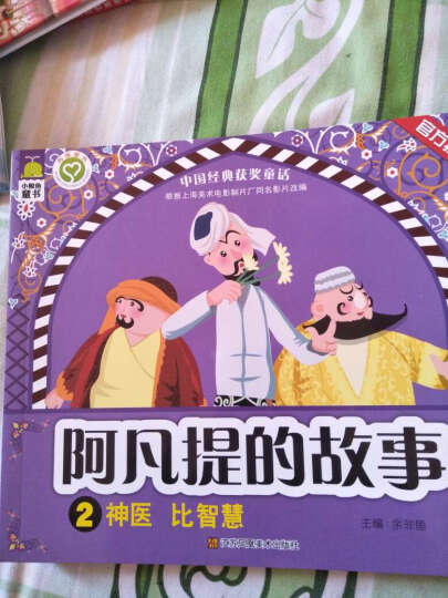 中国经典获奖童话:阿凡提的故事(套装共5册) 晒单图