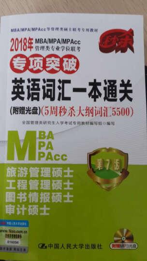 2018年 MBA/MPA/MPAcc管理类专业学位联考专项突破  英语词汇一本通关(附赠光盘)(5周秒杀大纲词汇5500)  第7版 晒单图