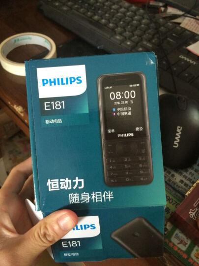 飞利浦 E181 雅致黑 移动联通2G大容量电池老人手机 双卡双待 蓝牙 金色超长待机电话 黑色 晒单图