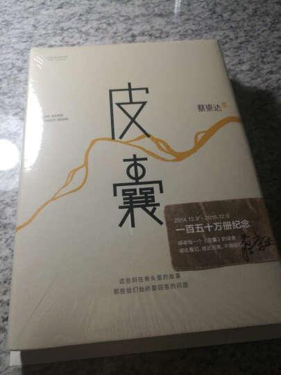苏东坡传+京华烟云+生活的艺术+吾国与吾民(纪念典藏版套装共4册) 晒单图