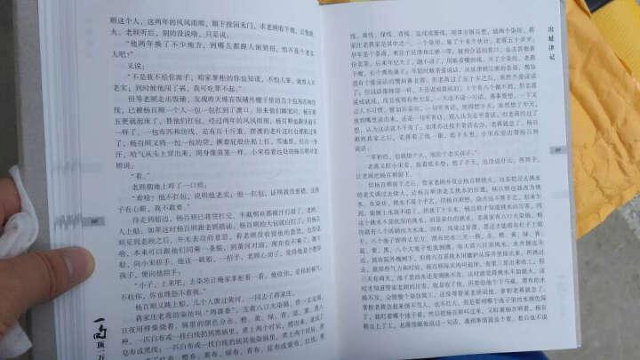一句顶一万句(典藏版) 刘震云著 茅盾文学奖作品 社会小说 说话技巧 现货 晒单图