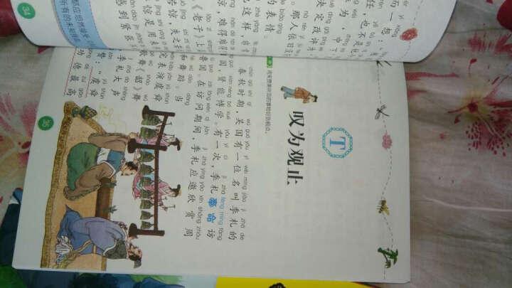 小笨熊小学生成语讲堂 成语故事1-4全4册 彩图注音版标注解析 新课标小学生课外读物 晒单图
