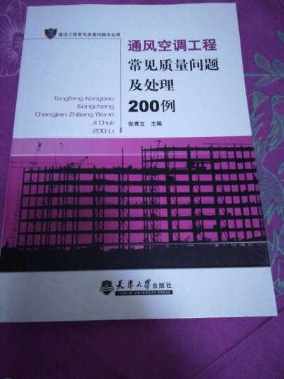 通风空调工程常见质量问题及处理200例 晒单图