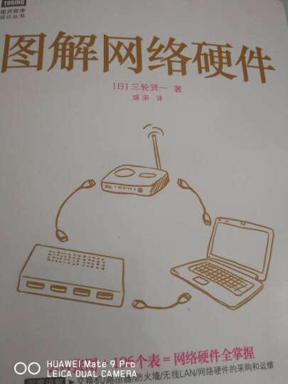 正版包邮 图解+图解TCP/IP+图解网络硬件(套装共3册)  入门指南 计算机网络术基础 晒单图