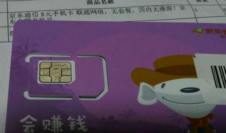 京东通信 5元手机卡 联通4G网络,国内无漫游,适用儿童手表、老人机!号卡 电话卡 手机卡 晒单图