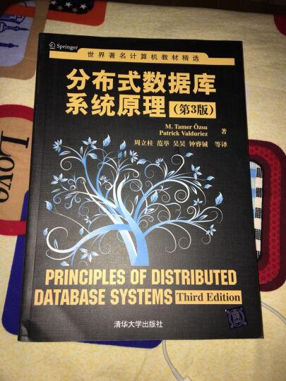 世界著名计算机教材精选:分布式数据库系统原理(第3版) 晒单图