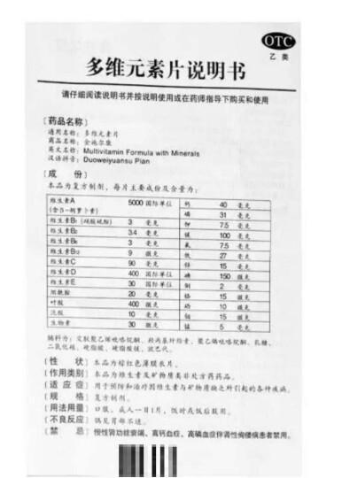 金施尔康 多维元素片 100片/瓶 晒单图