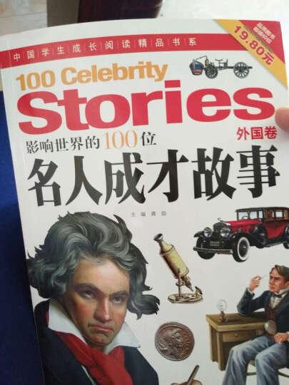 影响世界的100位名人成才故事外国卷 幼儿图书 早教书 童话故事 儿童书籍 晒单图