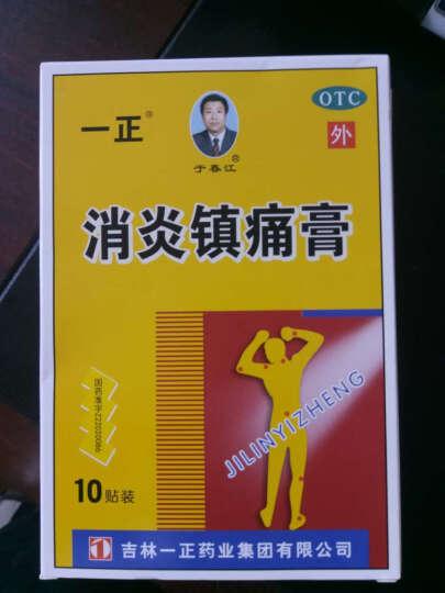 一正消炎镇痛膏 10贴  神经痛 风湿痛 关节痛 晒单图