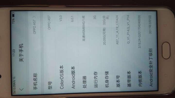 OPPO A57 3GB+32GB内存版 黑色 全网通4G手机 双卡双待 晒单图