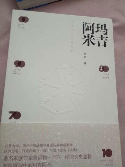 浮生六记(精装典藏本) 晒单图