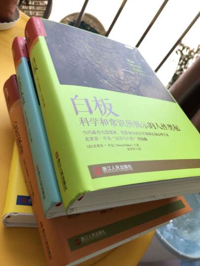 """语言学家心理学家,史蒂芬·平克""""语言与人性""""四部曲】白板+心智探奇+思想本质+语言本能 晒单图"""