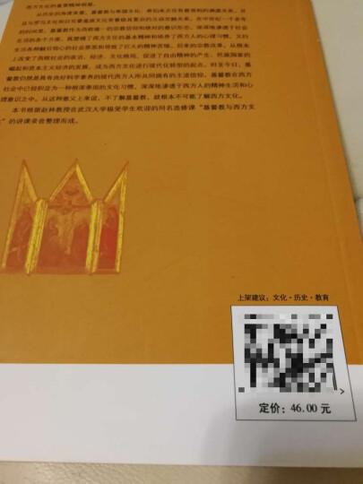 基督教与西方文化(3) 赵林 宗教与术数 书籍 晒单图