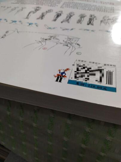 正版  原动画基础教程——动画人的生存手册 动漫/幽默 动漫学堂  晒单图