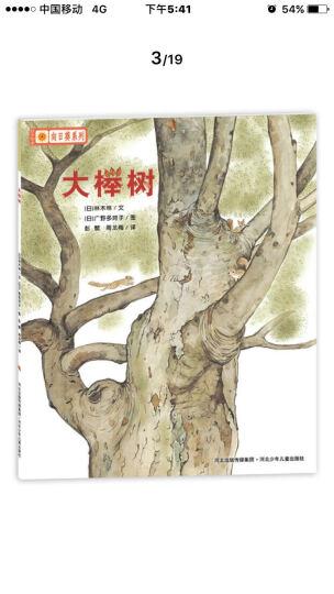 北斗童书·铃木绘本·向日葵系列(套装全10册) 晒单图