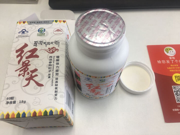 天吉康晟 红景天胶囊 60粒/瓶 含西洋参成分 缓解疲劳耐缺氧 晒单图