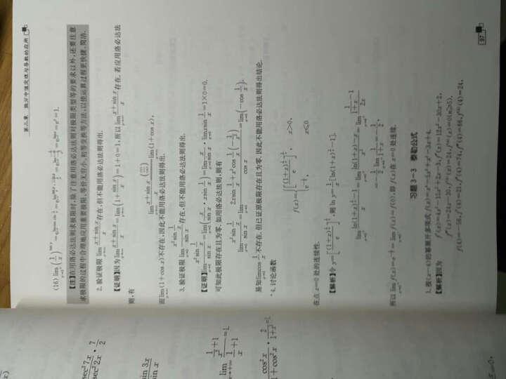 张宇带你学高等数学同济七版上 下册+线性代数同济六版+概率论与数理统计浙大四版 4本 晒单图