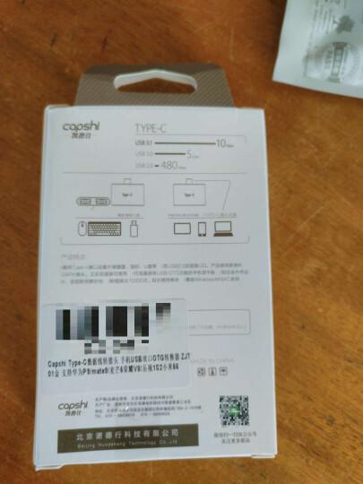 Capshi Type-C数据线转接头 双口OTG转换器 ZJT01金 支持华为P10/mate9/荣耀V8/麦芒5/三星S8/小米5S6/乐视 晒单图