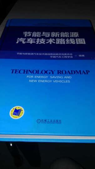 节能与新能源汽车技术路线图 晒单图