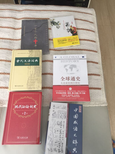 中国历史十五讲(第2版) 晒单图