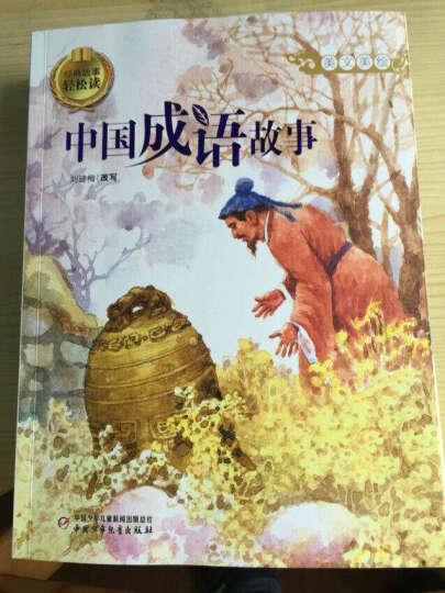 经典故事轻松读-中国成语故事 晒单图