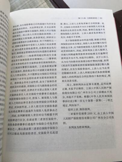 中华人民共和国道路交通安全法注释全书:配套解析与应用实例 晒单图