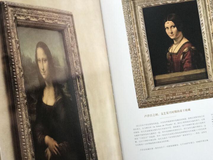 卢浮宫 [Le Louvre]博物馆历史文化宫殿建筑绘画雕塑展室设计花园遗迹摄影作品图文书 晒单图