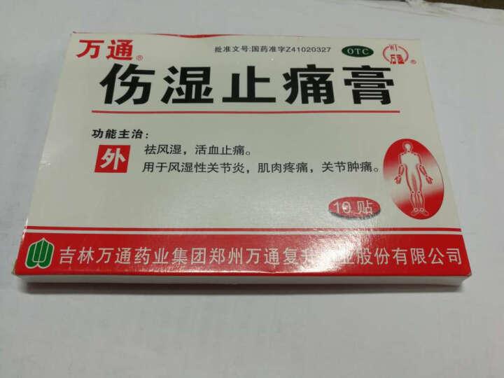 万通 伤湿止痛膏 7cm*10cm*10贴(祛风湿 活血止痛 治疗扭伤 贴膏 膏药) 晒单图