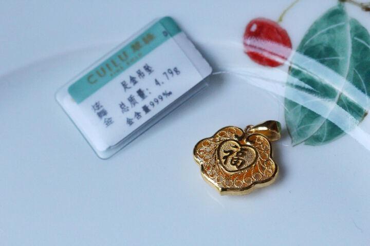 翠绿 足金999 吉祥福字锁包宝宝黄金吊坠黄金项坠 男童项链坠女童挂坠 花丝款 约4.94-5.0克 晒单图