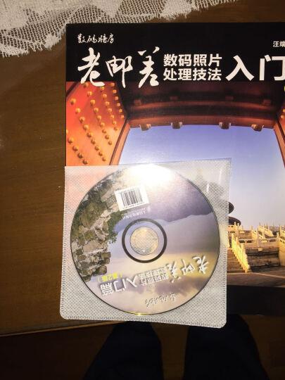 老邮差数码照片处理技法 入门篇(第2版 附光盘) 晒单图