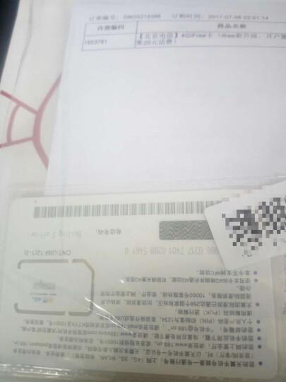 【北京电信】4GiFree卡 含20话费  开学季京津冀本网拨打免费 手机卡上网卡号码卡电话卡流量 晒单图