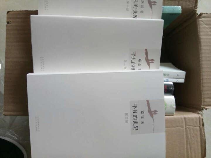 平凡的世界(套装共3册) 晒单图