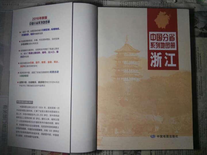 中国分省系列地图册:浙江(2016年全新版) 晒单图