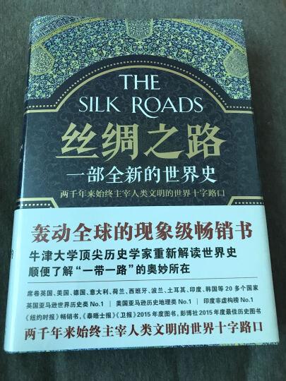 丝绸之路:一部全新的世界史+十二幅地图中的世界史+谁在收藏中国  套装共3册 晒单图