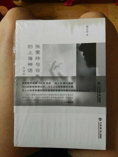 张爱玲与白先勇的上海神话 晒单图