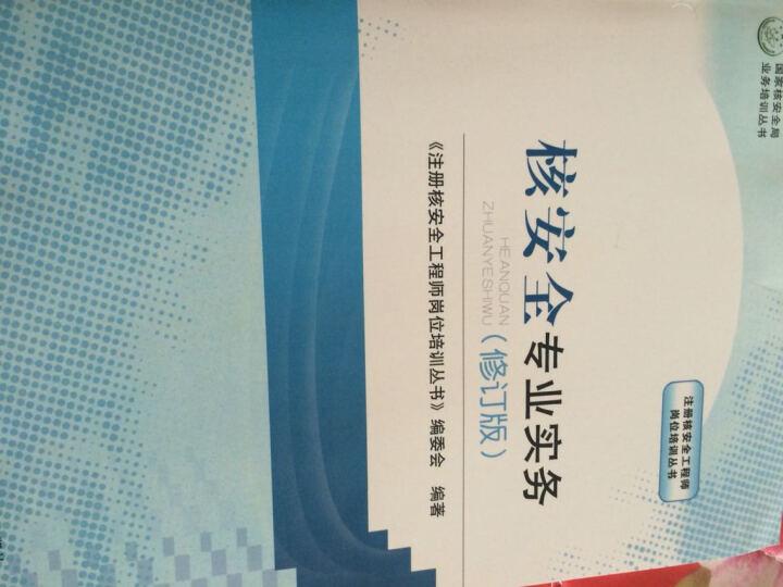 正版 2018年注册核安全工程师考试指定教材 注册核安全工程师 全套4本 晒单图