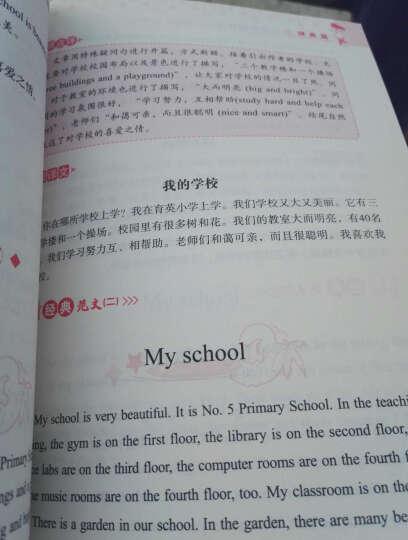 方洲新概念:名师手把手小学英语作文入门与提高(3-4年级) 晒单图