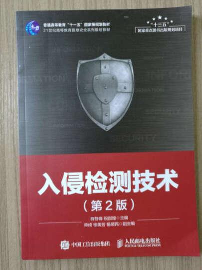 入侵检测技术(第2版) 晒单图