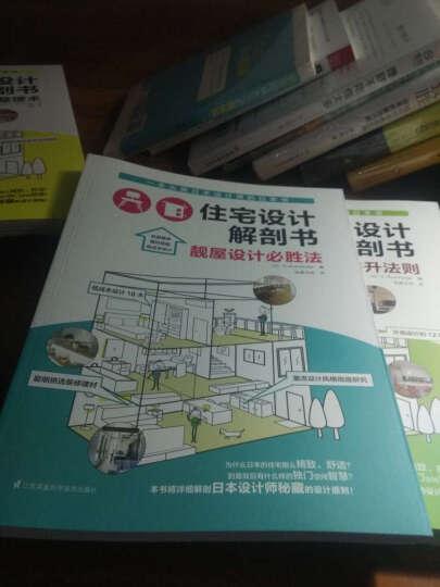 住宅设计解剖书(套装共5册) 晒单图