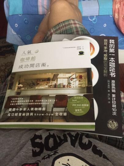 人氣咖啡館成功開店術 晒单图